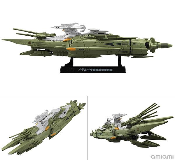 コスモフリートスペシャル 宇宙戦艦ヤマト2202 愛の戦士たち メダルーサ級殲滅型重戦艦