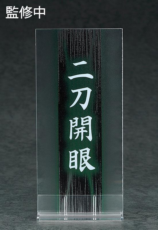 ねんどろいど 刀剣乱舞-ONLINE- 堀川国広-005
