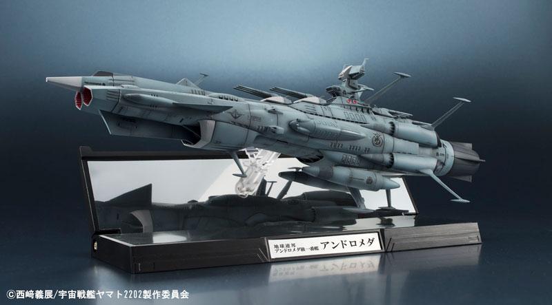 輝艦大全 1/2000 地球連邦アンドロメダ級一番艦アンドロメダ-001