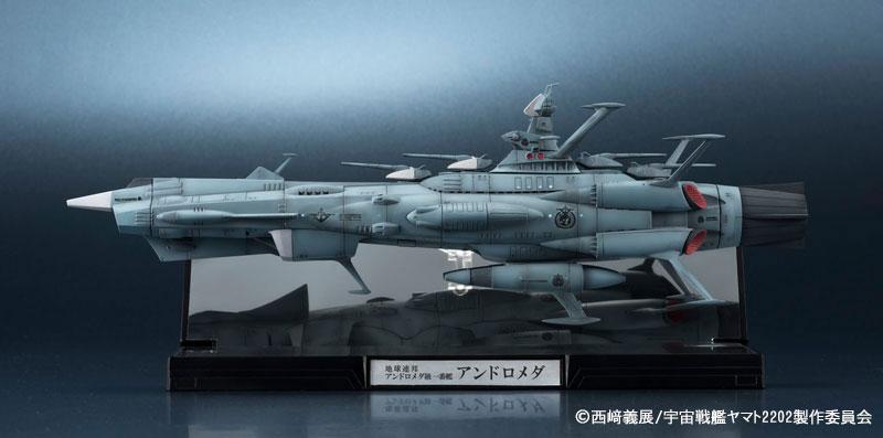 輝艦大全 1/2000 地球連邦アンドロメダ級一番艦アンドロメダ-003