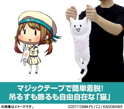 艦隊これくしょん -艦これ- 鎮守府「猫」ぬいぐるみ-001