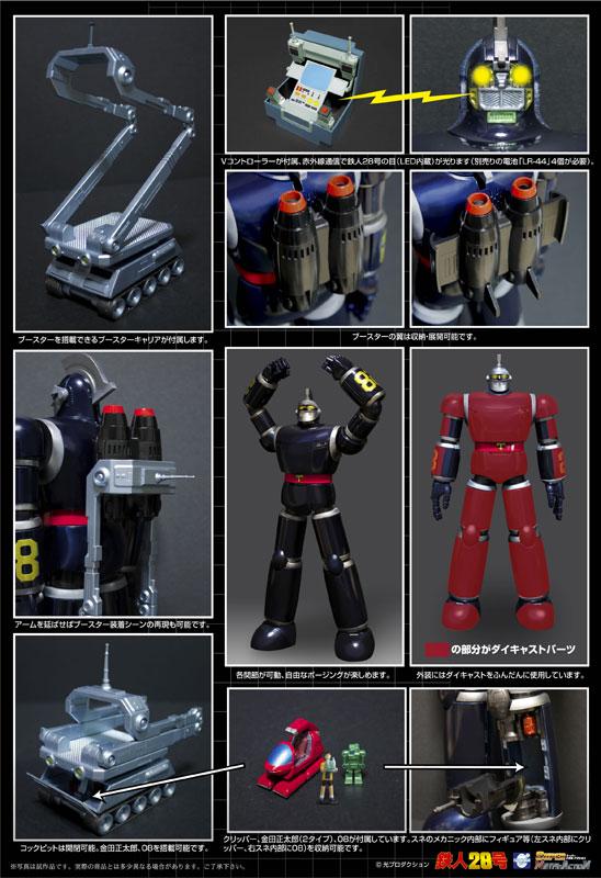 スーパー メタル・アクション 太陽の使者 鉄人28号-005