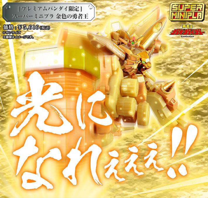 スーパーミニプラ 勇者王ガオガイガー 金色の勇者王-004