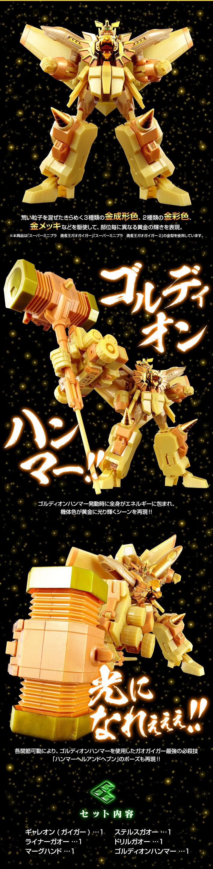 スーパーミニプラ 勇者王ガオガイガー 金色の勇者王-005