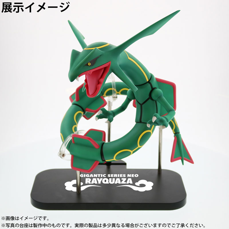 ギガンティックシリーズ NEO ポケットモンスター レックウザ 完成品フィギュア-006