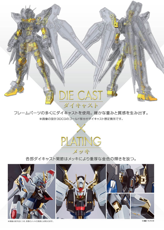 METAL ROBOT魂<SIDE MS> ストライクフリーダムガンダム-017