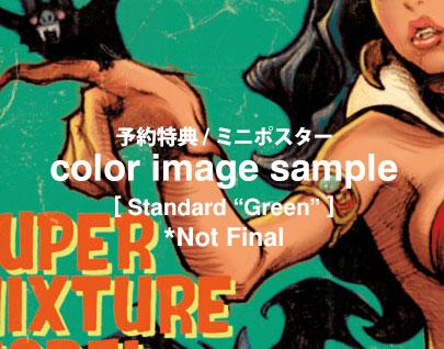スーパーミクスチャーモデル vol.3/ ダイナマイト vs. ロッキン・ジェリービーン: バンピレラ-020
