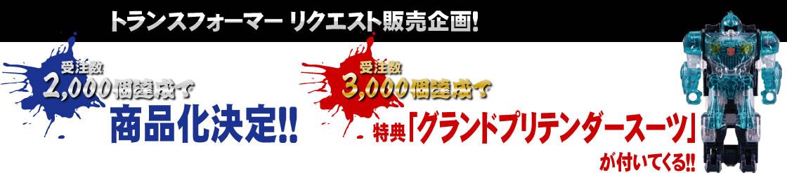 【タカラトミーモール限定】トランスフォーマー レジェンズ LG-EX グランドマキシマス-013