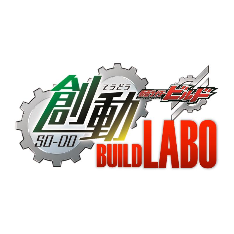 【食玩】創動 仮面ライダービルド BUILD10 セット