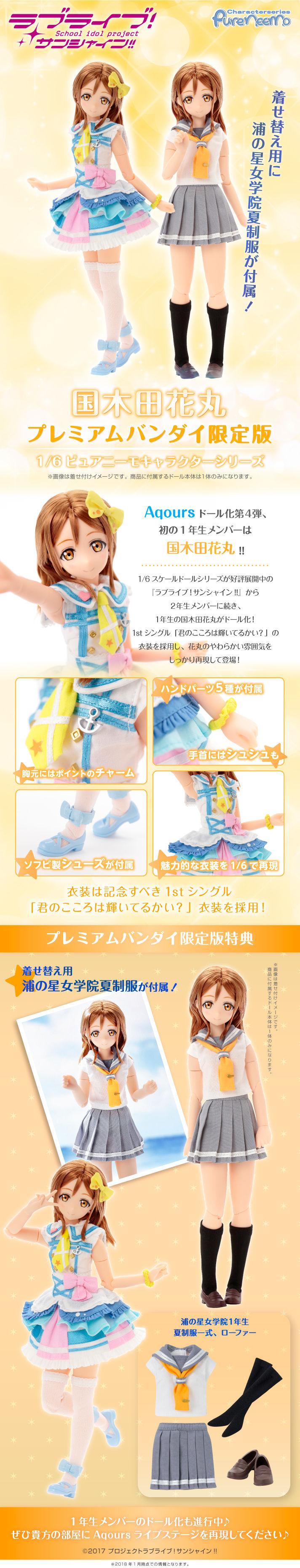 1/6 ピュアニーモ キャラクターシリーズ No.106 ラブライブ!サンシャイン!! 国木田花丸-009