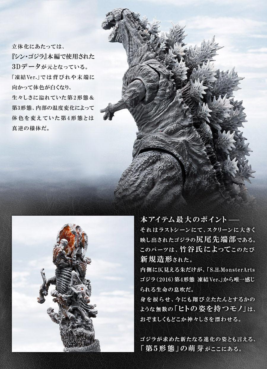 S.H.MonsterArts ゴジラ(2016)第4形態 凍結Ver.-010