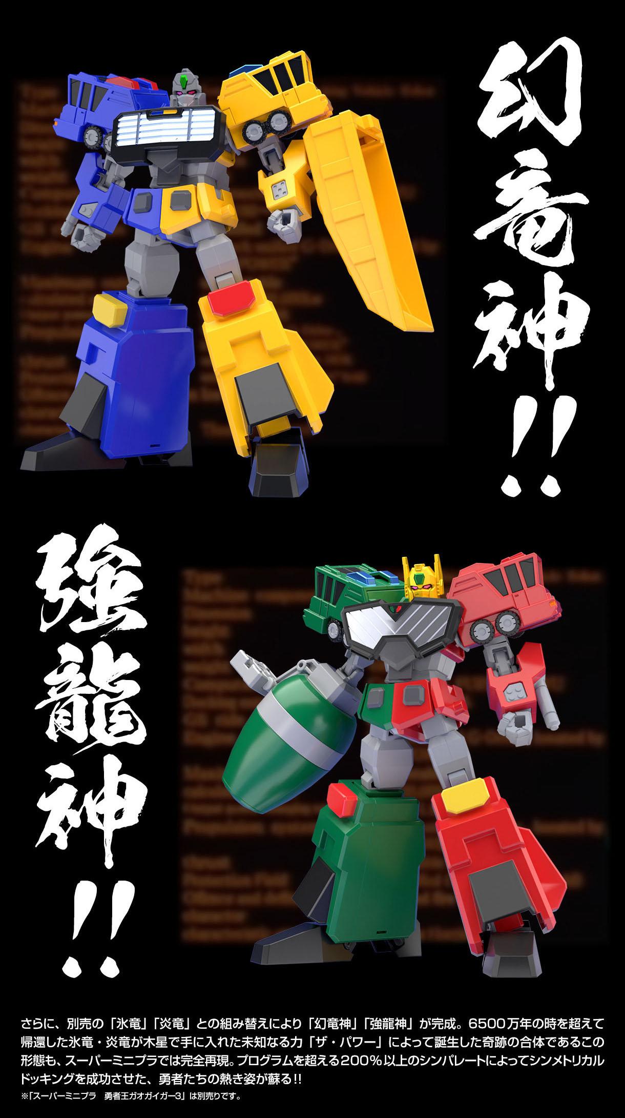 【食玩】スーパーミニプラ 勇者王ガオガイガー 撃龍神-010