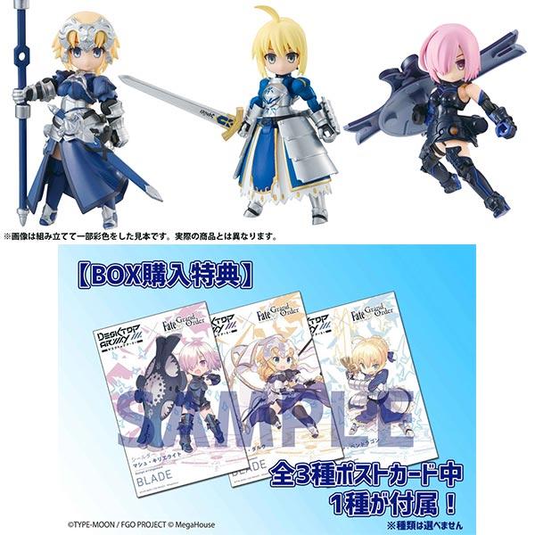 デスクトップアーミー Fate/Grand Order 3個入りBOX