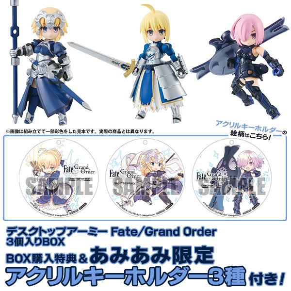 【あみあみ限定特典】デスクトップアーミー Fate/Grand Order 3個入りBOX