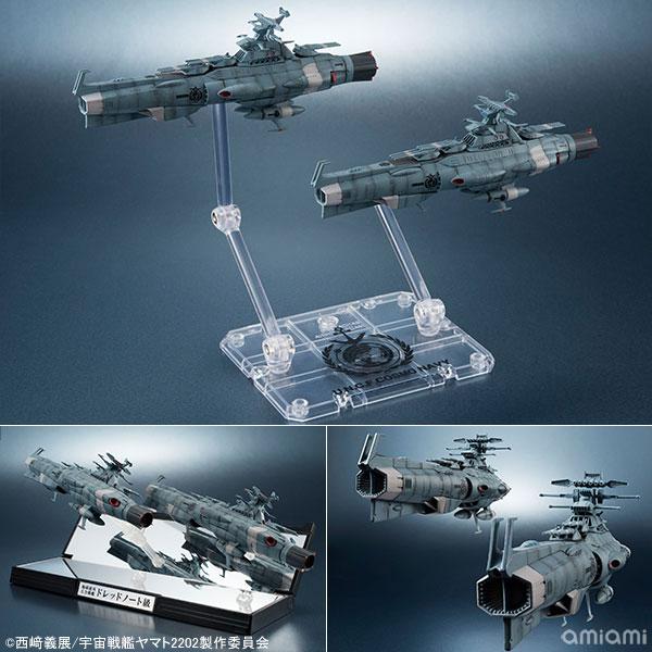 輝艦大全 1/2000地球連邦主力戦艦ドレッドノート級 2隻セット