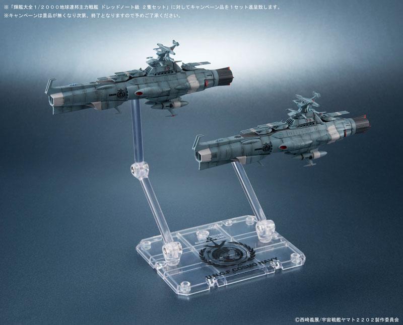 輝艦大全 1/2000地球連邦主力戦艦ドレッドノート級 2隻セット-001