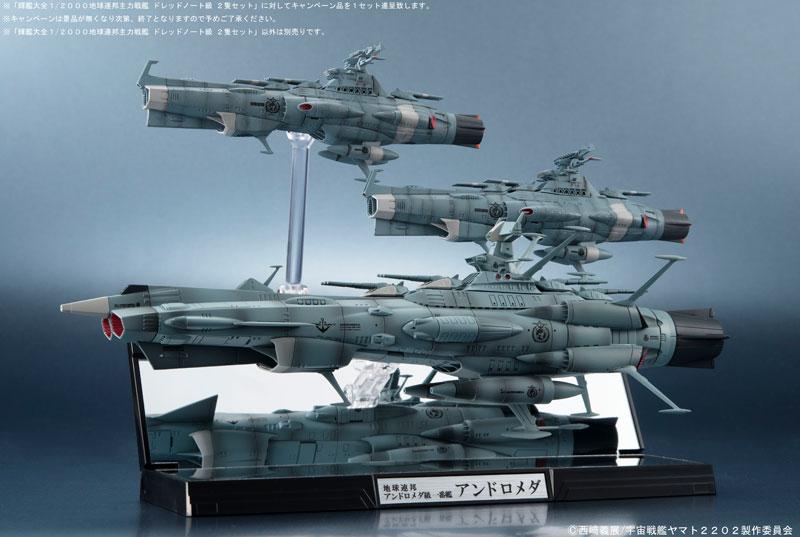 輝艦大全 1/2000地球連邦主力戦艦ドレッドノート級 2隻セット-002
