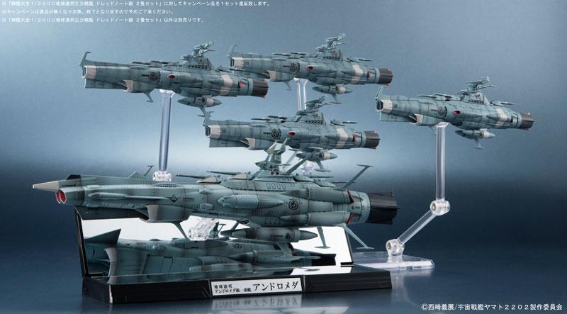 輝艦大全 1/2000地球連邦主力戦艦ドレッドノート級 2隻セット-003