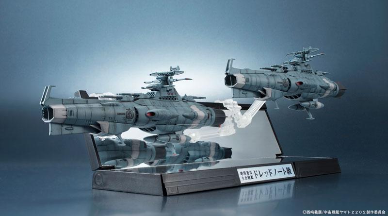 輝艦大全 1/2000地球連邦主力戦艦ドレッドノート級 2隻セット-004