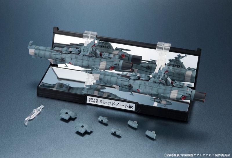 輝艦大全 1/2000地球連邦主力戦艦ドレッドノート級 2隻セット-005