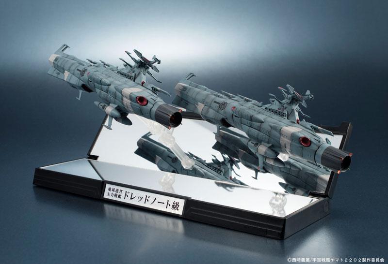 輝艦大全 1/2000地球連邦主力戦艦ドレッドノート級 2隻セット-014