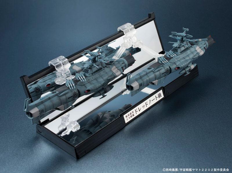 輝艦大全 1/2000地球連邦主力戦艦ドレッドノート級 2隻セット-015