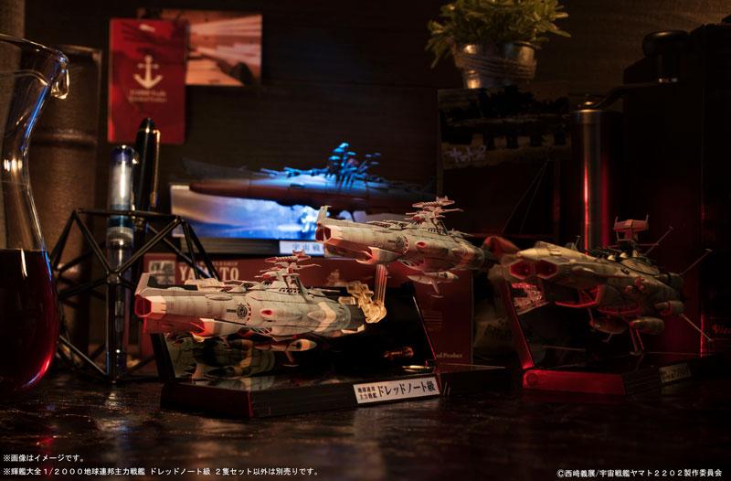 輝艦大全 1/2000地球連邦主力戦艦ドレッドノート級 2隻セット-016