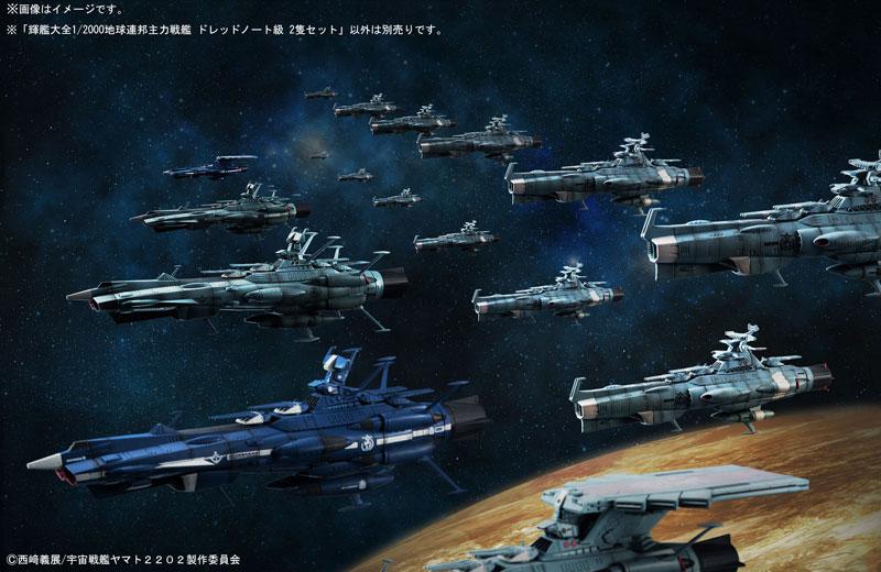 輝艦大全 1/2000地球連邦主力戦艦ドレッドノート級 2隻セット-017