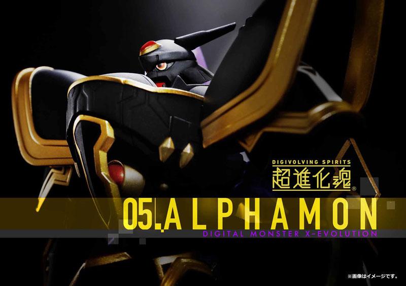 超進化魂 05 アルファモン-010