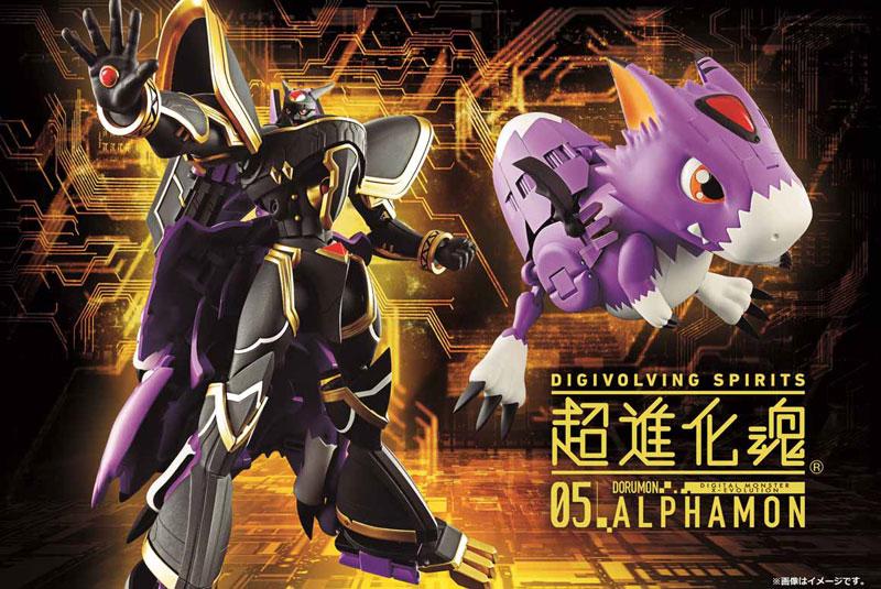 超進化魂 05 アルファモン-011
