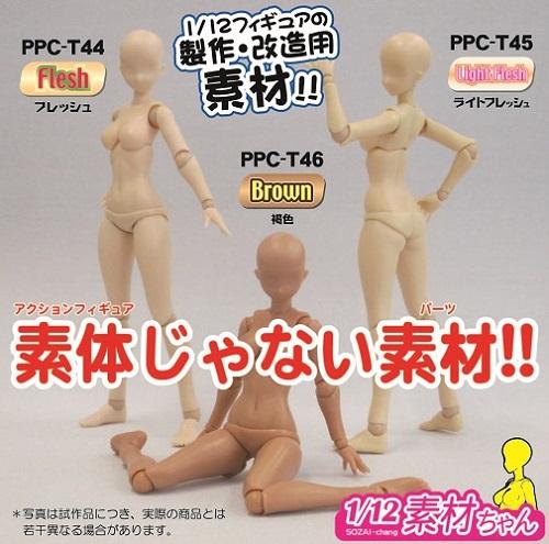 プレミアムパーツコレクション『関節技EX 1/12素材ちゃん フレッシュ』可動素材-009