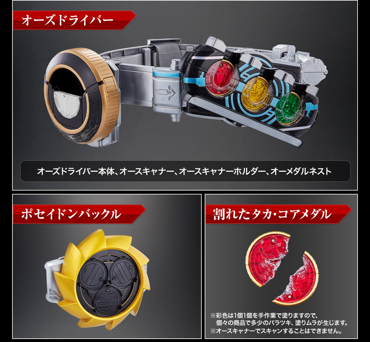 COMPLETE SELECTION MODIFICATION OOO DRIVER COMPLETE SET(CSMオーズドライバーコンプリートセット)-001