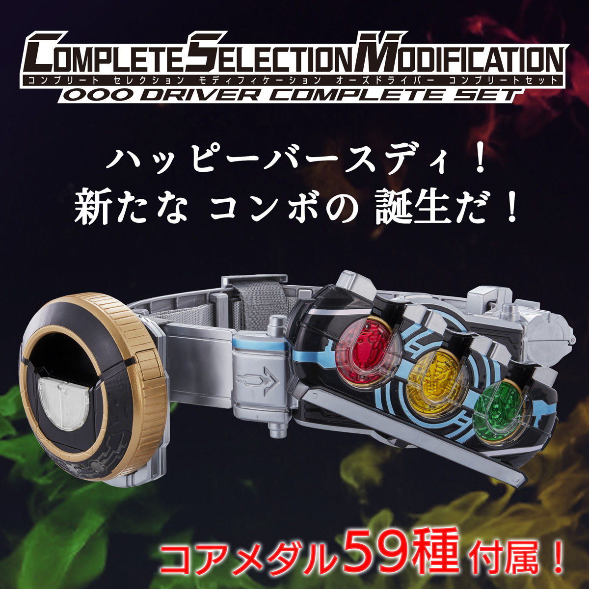 COMPLETE SELECTION MODIFICATION OOO DRIVER COMPLETE SET(CSMオーズドライバーコンプリートセット)-009