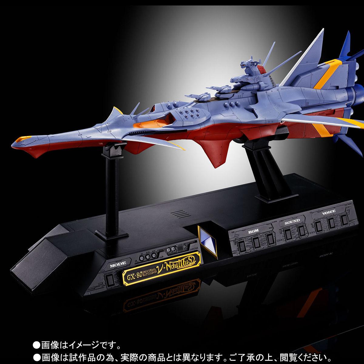超合金魂 GX-80 万能戦艦 Ν-ノーチラス号(通常版)-001