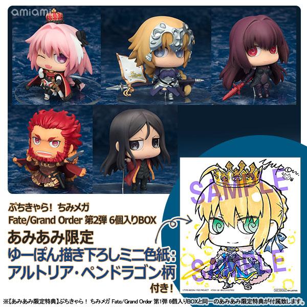 ぷちきゃら!『ちみメガ Fate/Grand Order 第2弾』6個入りBOX