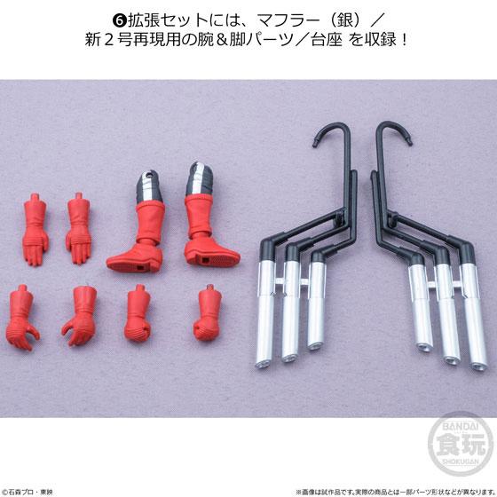 【食玩】SHODO-X『仮面ライダー1』10個入りBOX-005