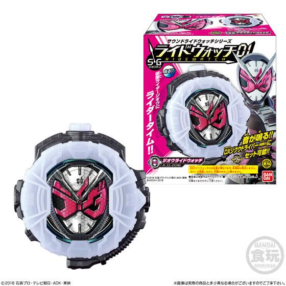 【食玩】仮面ライダー サウンドライドウォッチシリーズ『SGライドウォッチ01』10個入りBOX-001