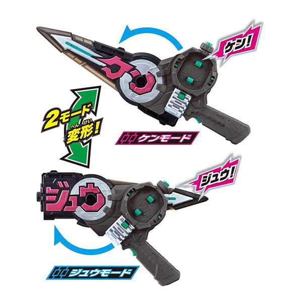 仮面ライダージオウ『字換銃剣DXジカンギレード』変身なりきり