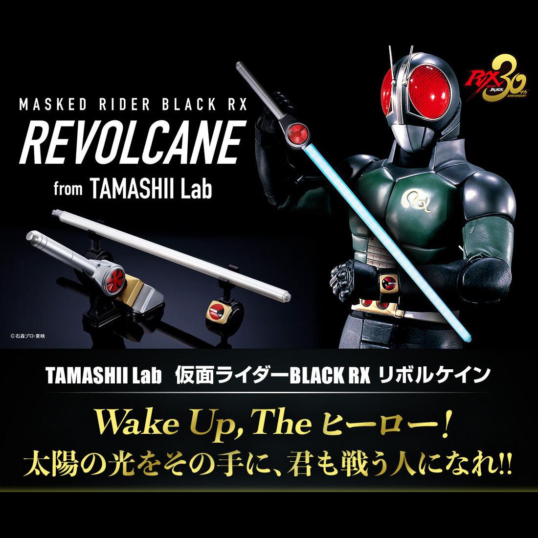 TAMASHII Lab 仮面ライダーBLACK RX『リボルケイン』