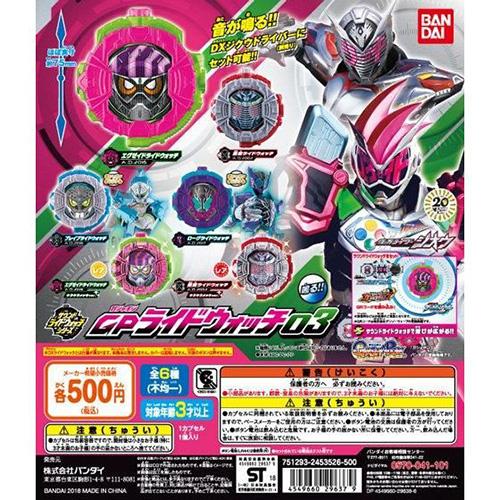 仮面ライダージオウ サウンドライドウォッチシリーズ『GPライドウォッチ03』ガシャポン