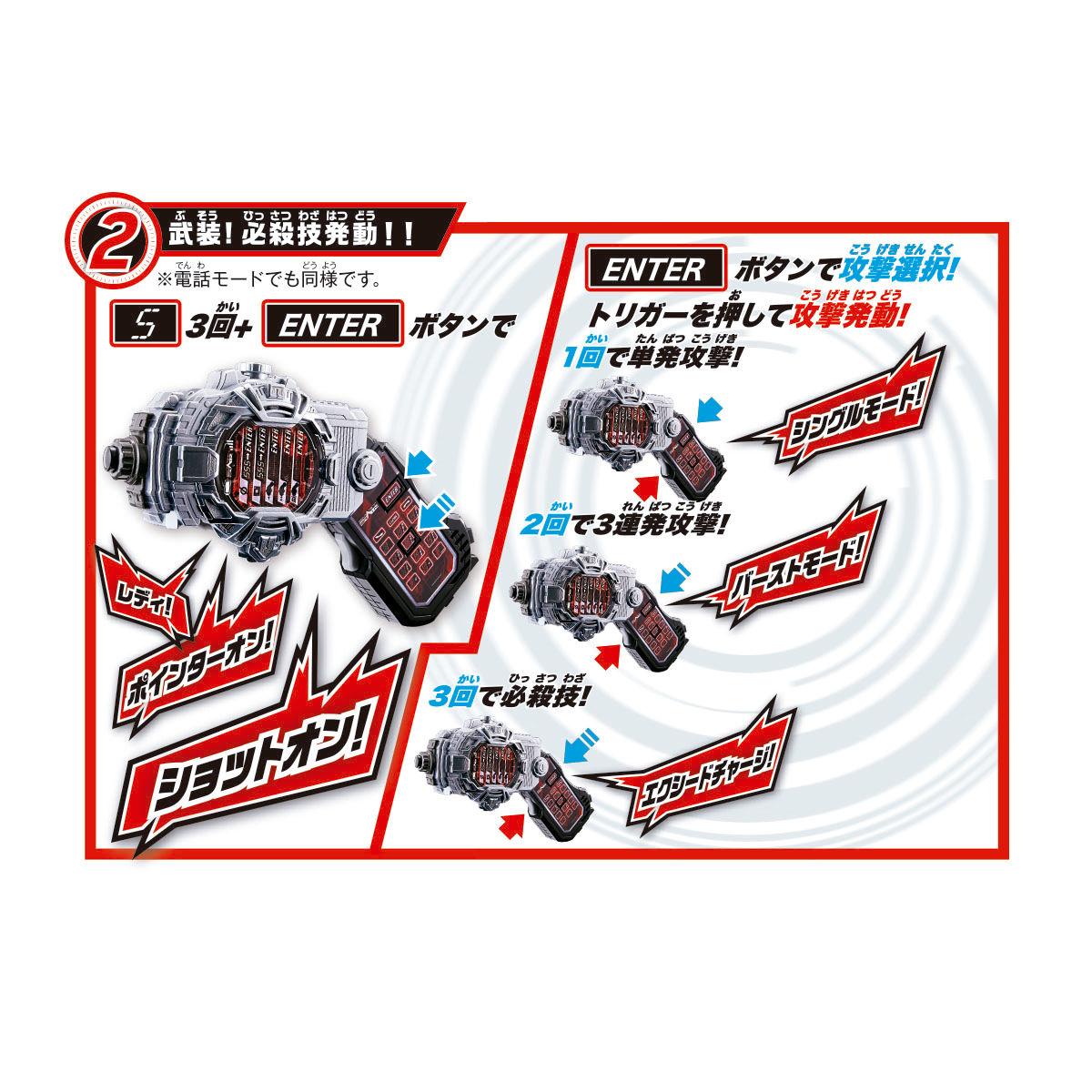ライドガジェットシリーズ『DXファイズフォンX(テン)』仮面ライダージオウ  変身なりきり-008