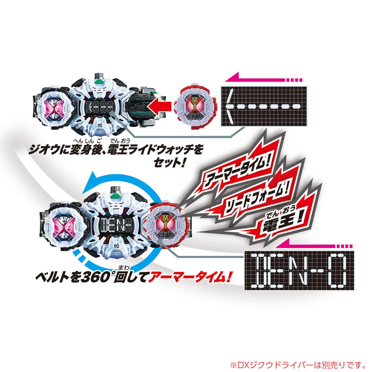 仮面ライダージオウ『DXライドウォッチダイザー&電王ライドウォッチ』変身なりきり-009
