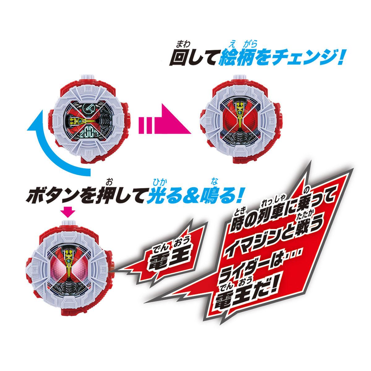 仮面ライダージオウ『DXライドウォッチダイザー&電王ライドウォッチ』変身なりきり-010