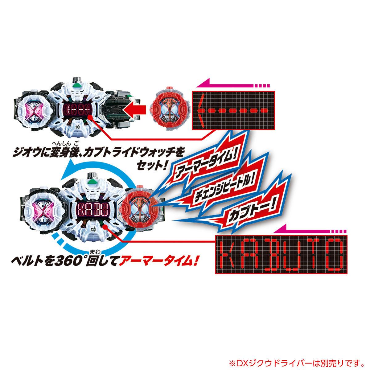 仮面ライダージオウ『DXカブトライドウォッチ』変身なりきり-006