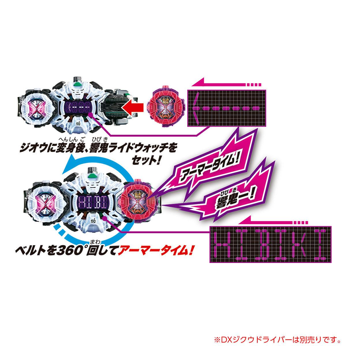 仮面ライダージオウ『DX響鬼ライドウォッチ』変身なりきり-006