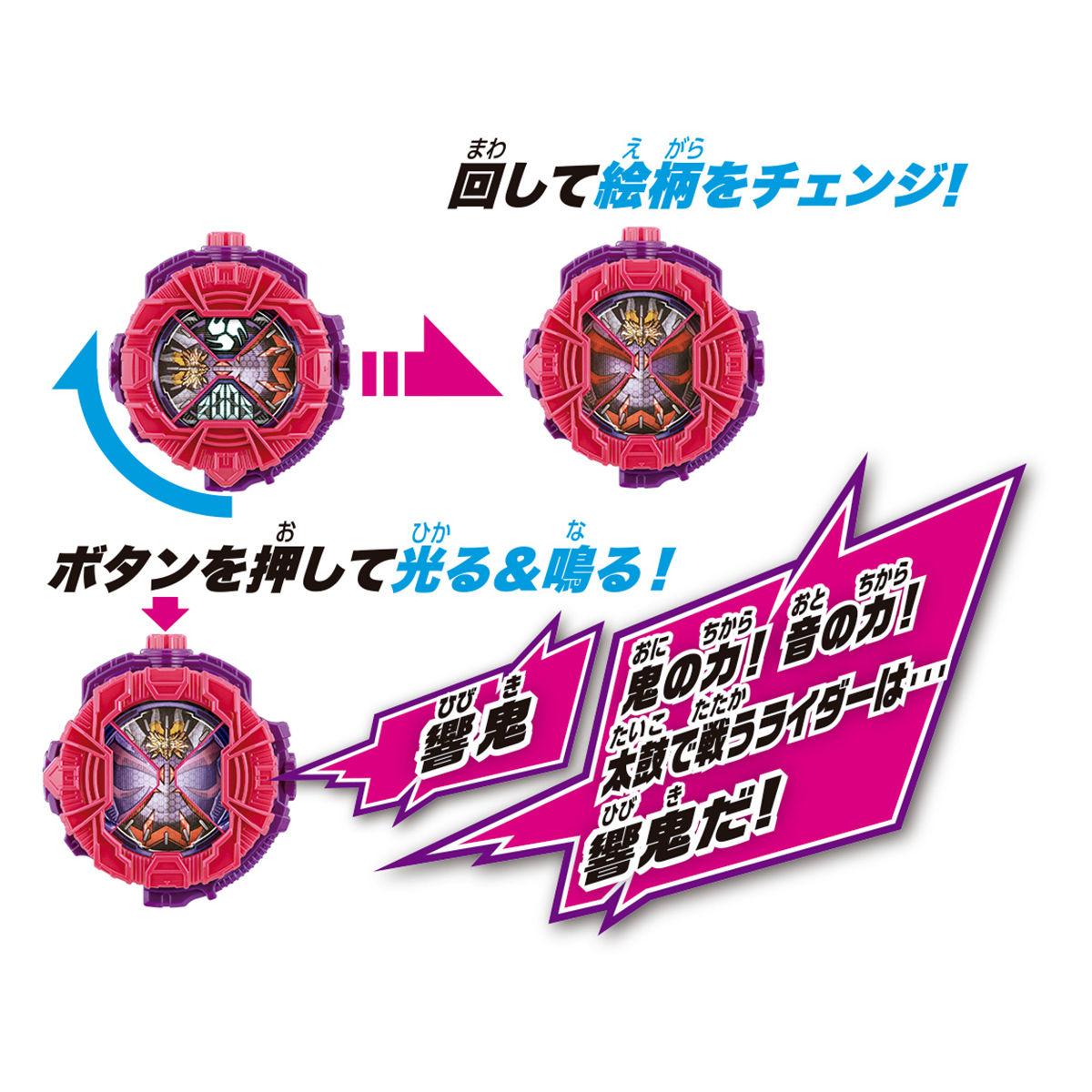 仮面ライダージオウ『DX響鬼ライドウォッチ』変身なりきり-007