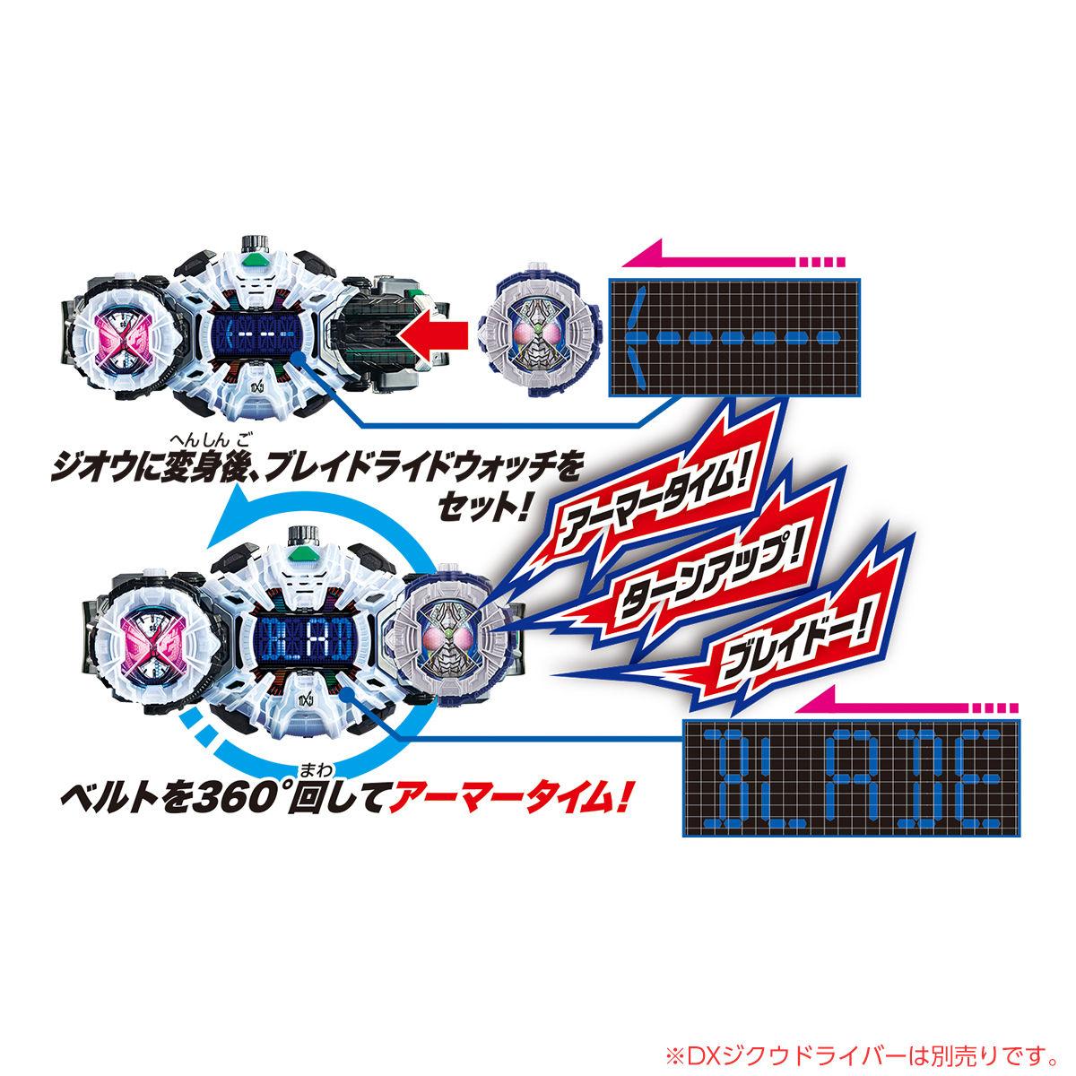 仮面ライダージオウ『DXブレイドライドウォッチ』変身なりきり-006