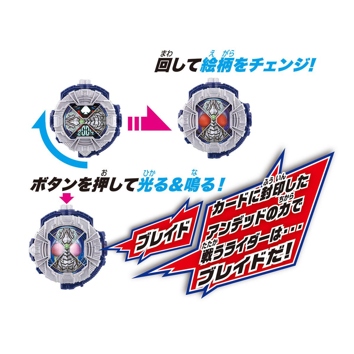 仮面ライダージオウ『DXブレイドライドウォッチ』変身なりきり-007