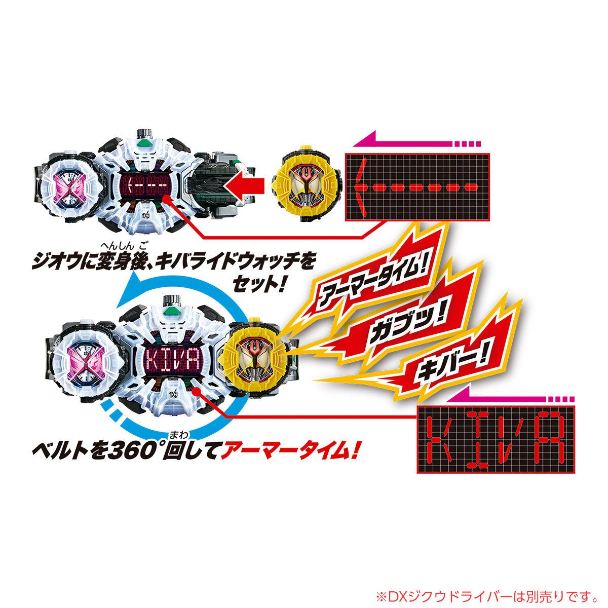 仮面ライダージオウ『DXキバライドウォッチ』変身なりきり-006
