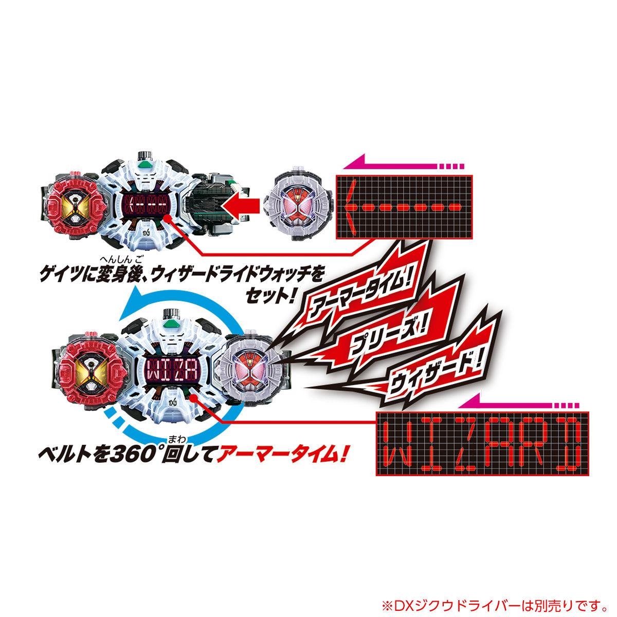 仮面ライダージオウ『DXウィザードライドウォッチ』変身なりきり-006